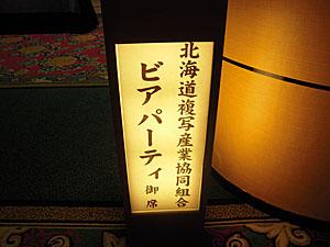 2008080801